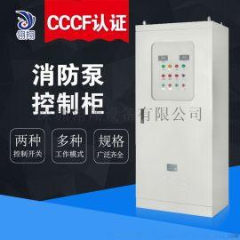 哈尔滨星三角启动控制柜 水泵控制柜 消防泵控制柜 星三角控制箱