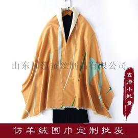 冬季披肩双面双色**超柔仿羊绒涤棉围巾定制加工厂