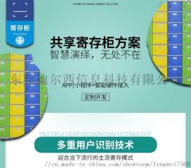 深圳迪尔西共享储物柜扫码支付嵌入式主控板APP开发