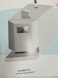 纳米等离子环保电镀自动设备小型-S