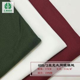 60s/2双丝光棉大网眼珠地布 长绒棉丝光棉网眼布