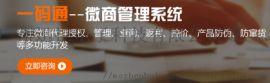 微廣推手系統APP開發