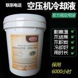 冷卻液螺桿空壓機專用潤滑機油空氣壓縮機保養油潤滑液