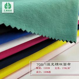 70s/2双丝光棉面料 丝光棉双面布   服装布料