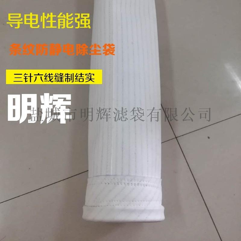 滌綸條紋防靜電除塵布袋木工防靜電除塵濾袋