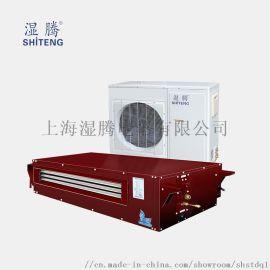 湿腾酒窖专用空调HST-J30