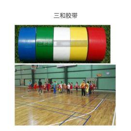 体育场馆贴地胶带 宽5cm边线 排球