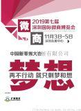 2019深圳国际微商暨新零售博览会·WBE微商展
