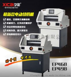 上海麒硫特价批发 EP4608A电动程控切纸机