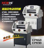 上海麒硫特價批發 EP4608A電動程式控制切紙機