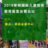 2019深圳國際兒童創客教育展覽會暨論壇