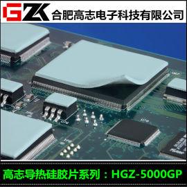 提供5W高导热绝缘垫片HGZ-5000GP