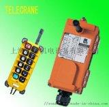 MD葫蘆遙控器F23-A++禹鼎遙控器