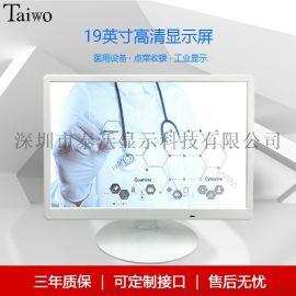 19寸 白色商用 液晶显示器 医用收银 工业显示器