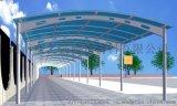 pc阳光板最常见的雨棚材料