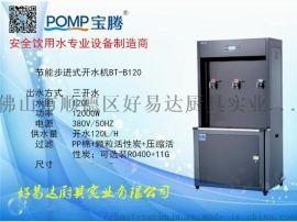 宝腾步进式开水器BT-B120  厂家直销