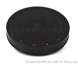 金微视6米拾音扩音一体全向麦克风 JWS-MC10