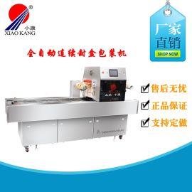 净菜连续气调保鲜包装机,小康连续气调保鲜包装机