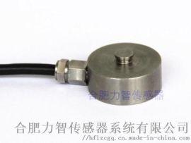 LZ-WX20微型称重传感器