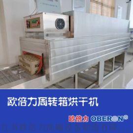 欧倍力周转箱烘干机 塑料筐烘干设备厂家