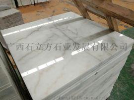广西白底黄纹大理石大板供应