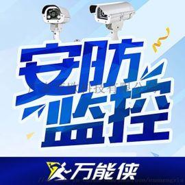 惠州安防监控视频防盗报 智能家居 哪家好怎么购买安装