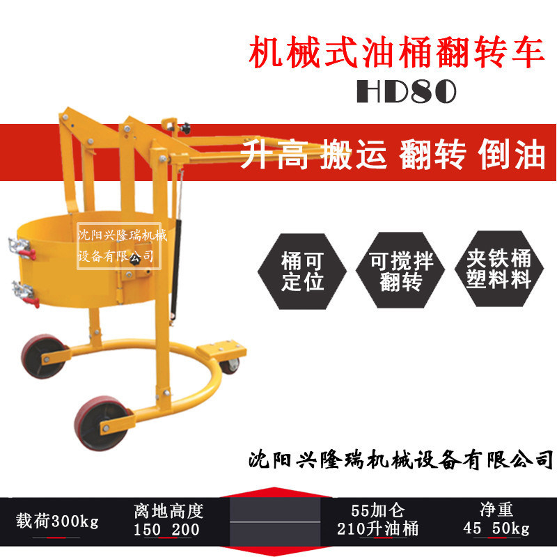 沈阳手动液压油桶搬运车厂家, 脚踏式-沈阳兴隆瑞