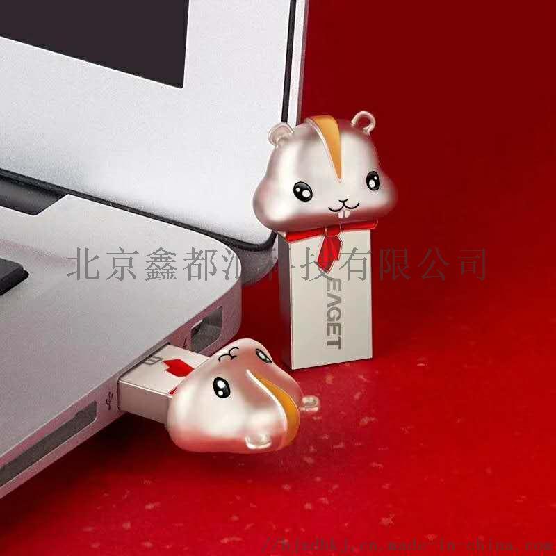 鼠年生肖U盤 一年質保