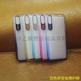 厂家定制苹果手机壳亚金属护眼拉丝带渐变手机保护套