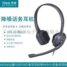 北恩FOR700D呼叫中心话务员客服电话耳机耳麦