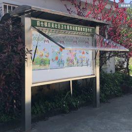 定制宣传栏公告栏户外不锈钢公示栏挂墙广告牌展示架