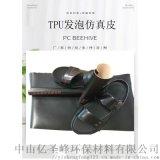耐磨耐刮tpu发泡仿真皮 凉鞋皮鞋制作材料
