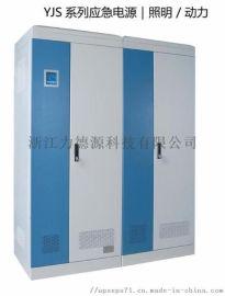 上海EPS应急电源厂家直销 YJS系列应急电源柜