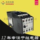 瀋陽東牧電器中間繼電器JZY1-80觸點常開