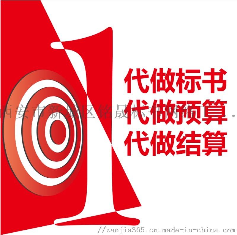 陕西西安专业做工程预算-西安代做预算公司, 服务全国