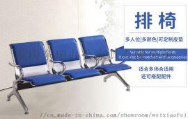 排椅三人位坐垫不锈钢输液公共机场椅医院联公共座椅