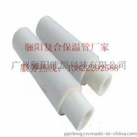 骊阳-PPR复合保温管