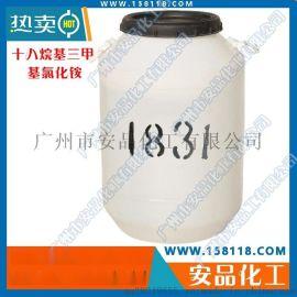 广州厂家优势 1831 表面活性剂 十八烷基三甲基氯化铵 调理乳化剂