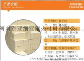 河南耐火材料鋁,碳,硅材質耐火磚