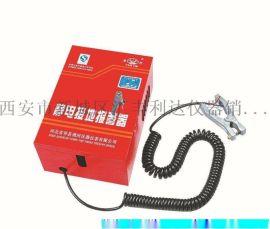 西安便携式静电接地报 器13891913067