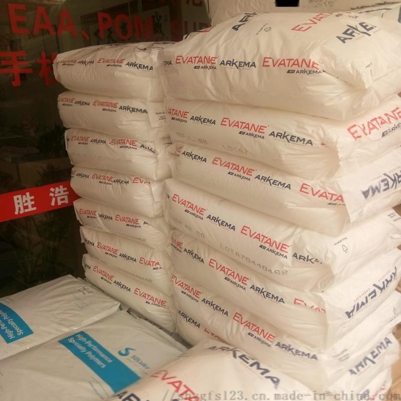 EVA法国阿科玛42 60粘合剂增滑剂EVA 现货