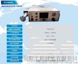 plasma磁悬浮等离子表面清洗机PT1000c