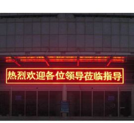 青岛开发区电子屏安装@黄岛电子屏安装公司