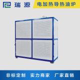 江蘇瑞源廠家定製光電企業電加熱導熱油爐