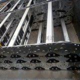 線纜 油管 水管 氣管使用鋼制拖鏈鋼 鋁拖鏈型號全