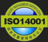优秀的服务完善的iso14001认证机构安徽嘉冠好