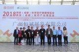 2019西部成都营养健康保健产业展览会