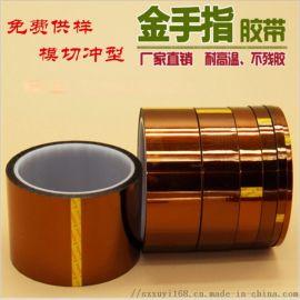 生产 锂电池专用包边聚酰亚胺胶带 PCB板高温胶带