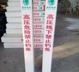 公益林標誌樁 玻璃鋼標誌樁 電力安全警示標誌樁圖片