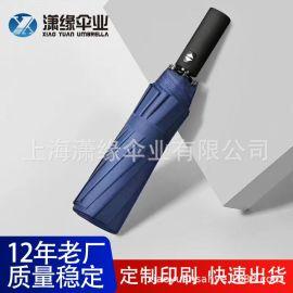 自动雨伞全自动三折伞晴雨两用防雨防晒防紫外线可定制印刷LOGO